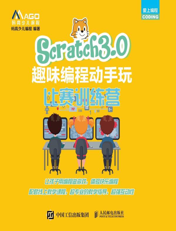 Scratch3.0趣味编程动手玩:比赛训练营