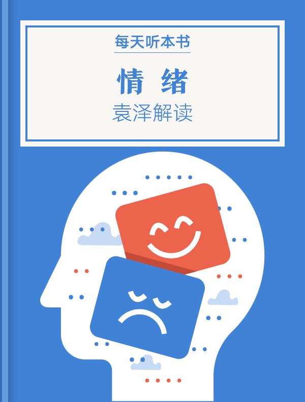 《情绪》| 袁泽解读