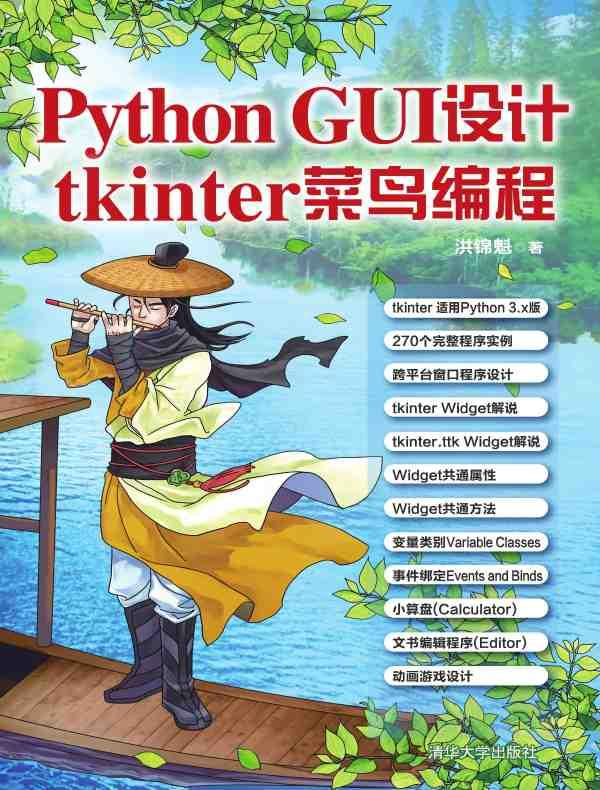 Python GUI设计:tkinter菜鸟编程