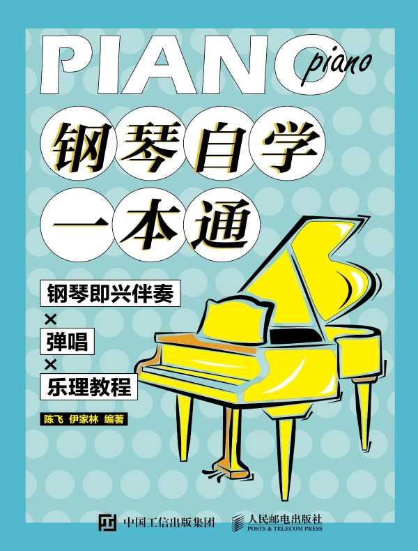 钢琴自学一本通:钢琴即兴伴奏×弹唱×乐理教程