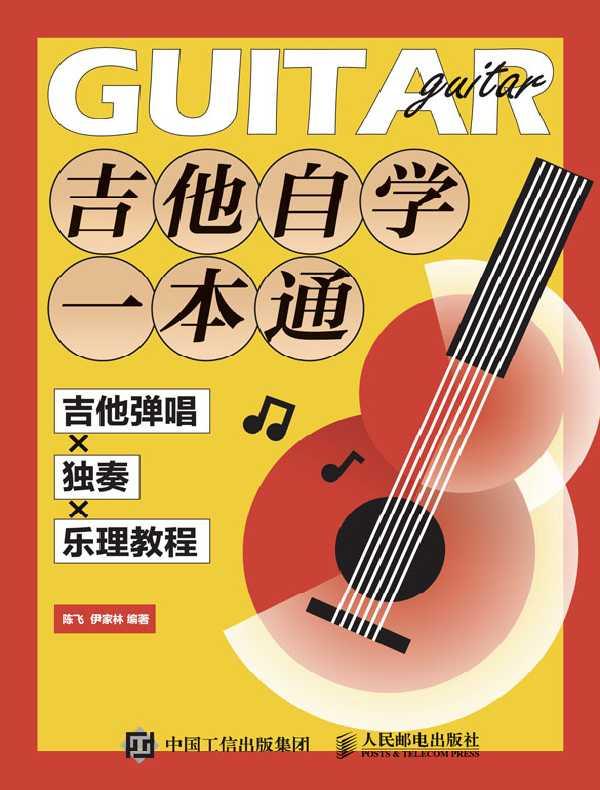 吉他自学一本通:吉他弹唱×独奏×乐理教程