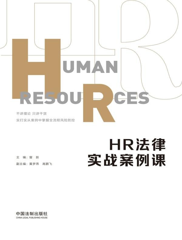 HR法律实战案例课