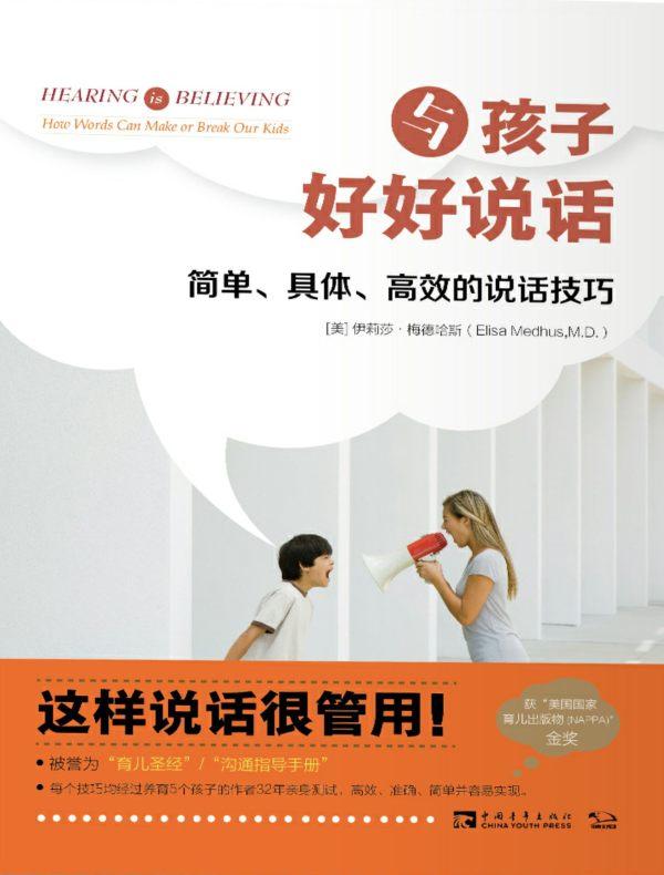 与孩子好好说话:简单、具体、高效的说话技巧