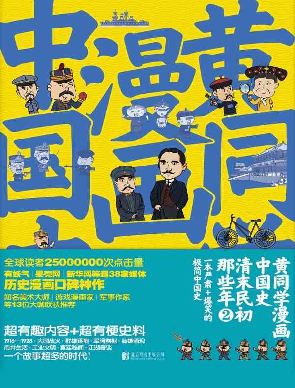 黄同学漫画中国史:清末民初那些年 2