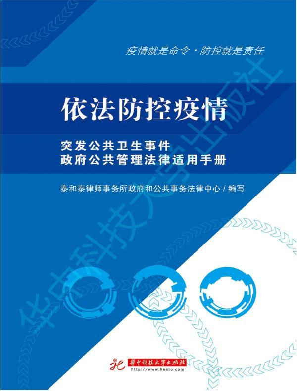 依法防控疫情:突发公共卫生事件政府公共管理法律适用手册