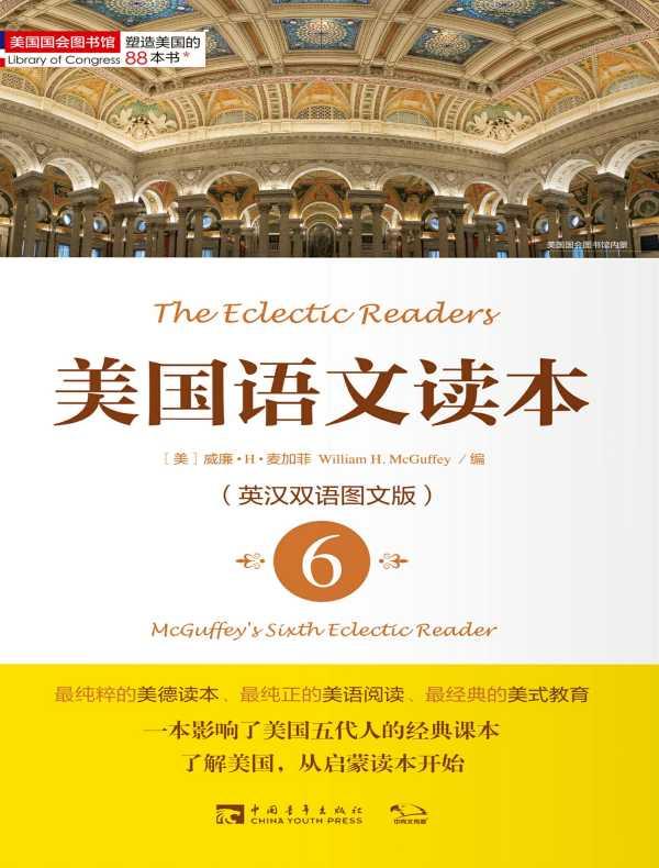 美国语文读本 6(英汉双语图文版)