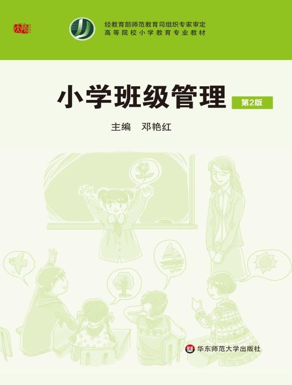 小学班级管理(第2版)