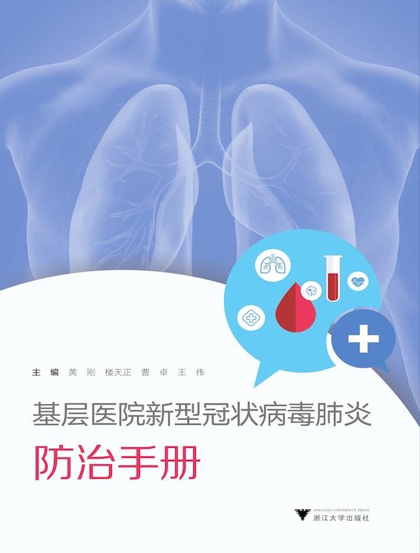 基层医院新型冠状病毒肺炎防治手册