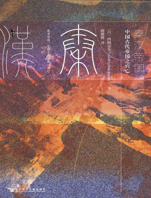 秦汉帝国:中国古代帝国之兴亡(甲骨文系列)