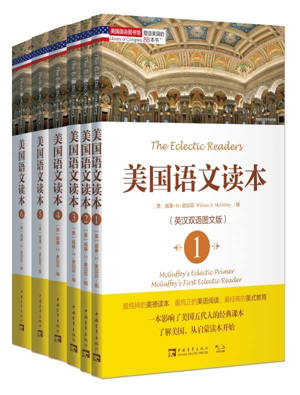 美国语文读本套装(英汉双语图文版)