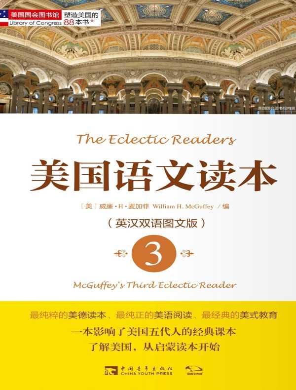 美国语文读本 3(英汉双语图文版)