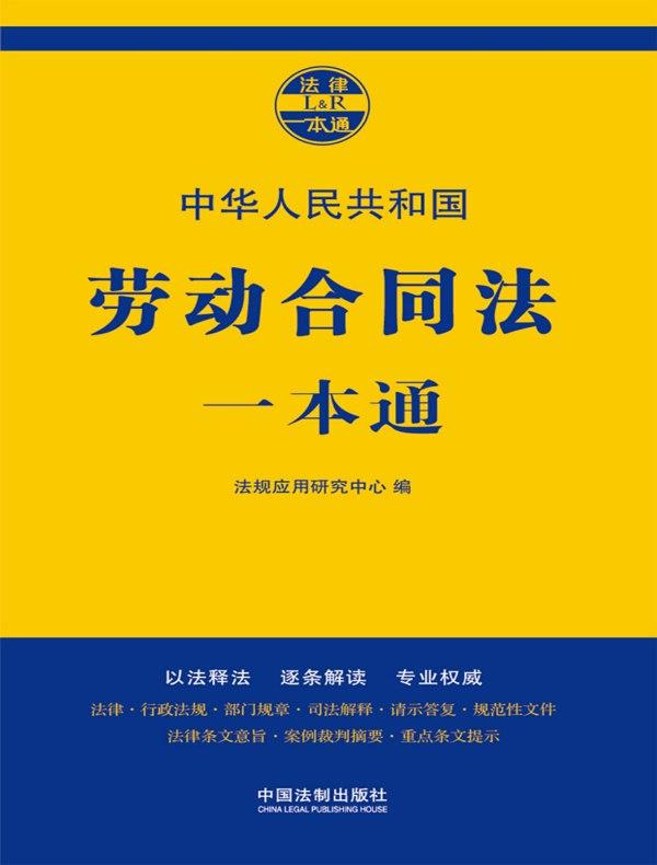 劳动合同法一本通(第七版)