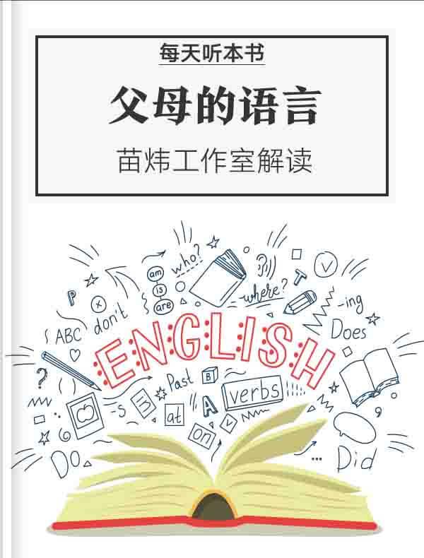 《父母的语言》| 苗炜工作室解读