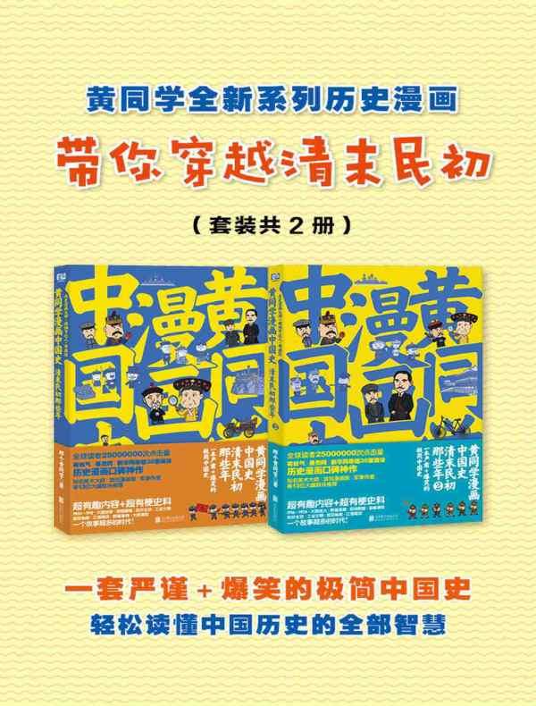 黄同学漫画中国史:带你穿越清末民初(全二册)