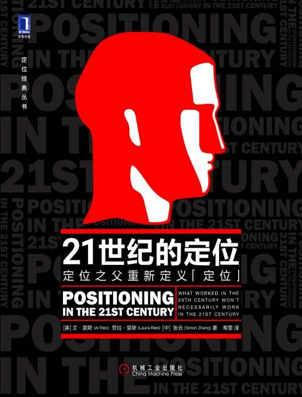 """21世纪的定位:定位之父重新定义""""定位"""""""