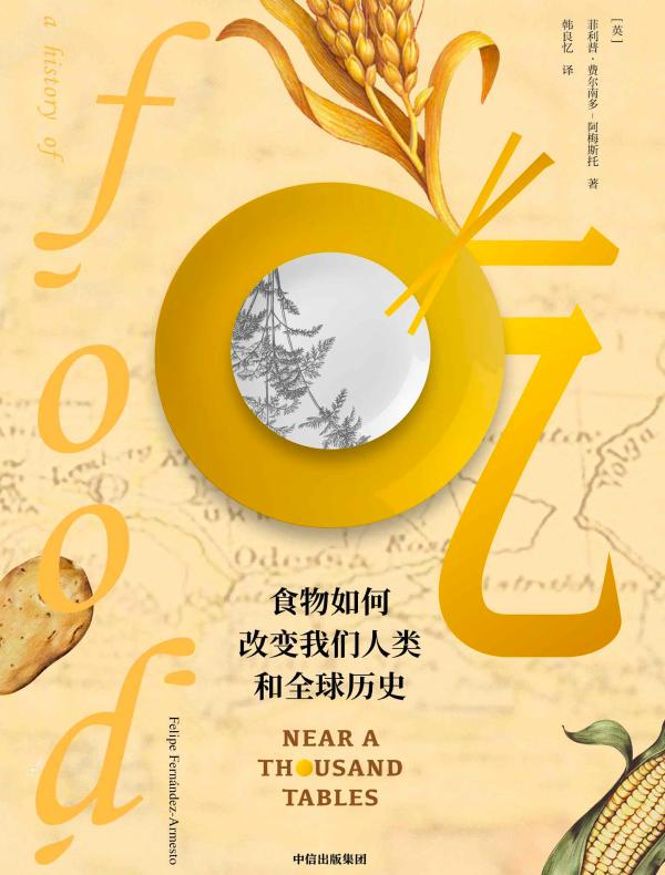 吃:食物如何改变我们人类和全球历史
