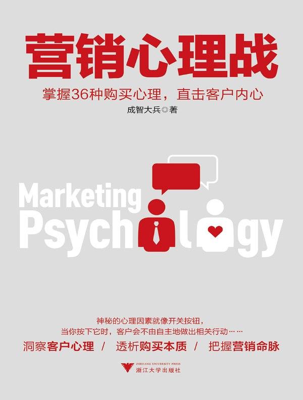 营销心理战:掌握36种购买心理,直击客户内心