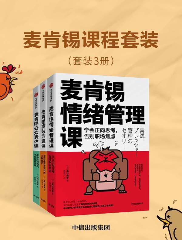 麦肯锡课程套装(全三册)