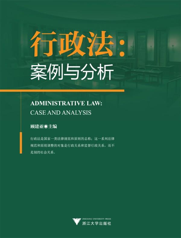 行政法:案例与分析