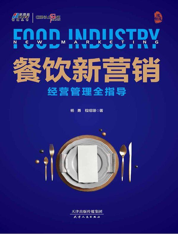 餐饮新营销:经营管理全指导