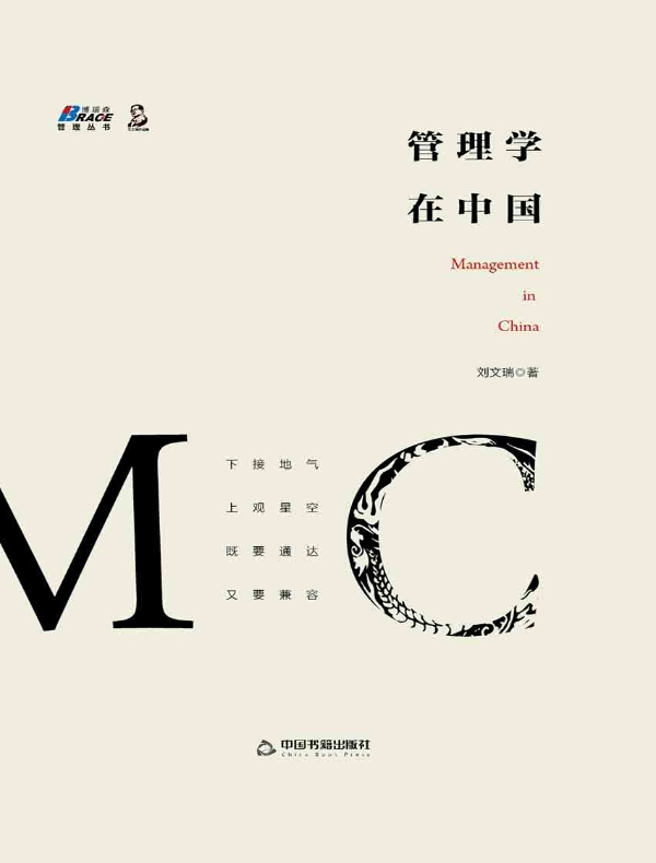 管理学在中国