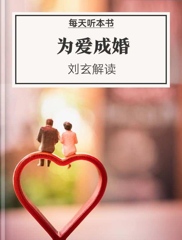 《为爱成婚》| 刘玄解读