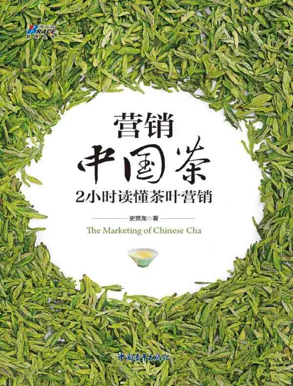 营销中国茶:2小时读懂茶叶营销