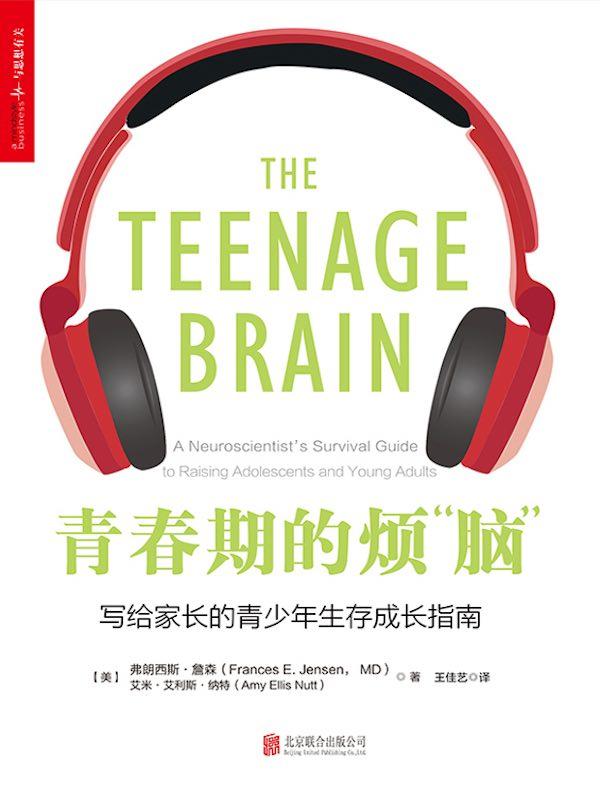 """青春期的烦""""脑"""":写给家长的青少年生存成长指南"""