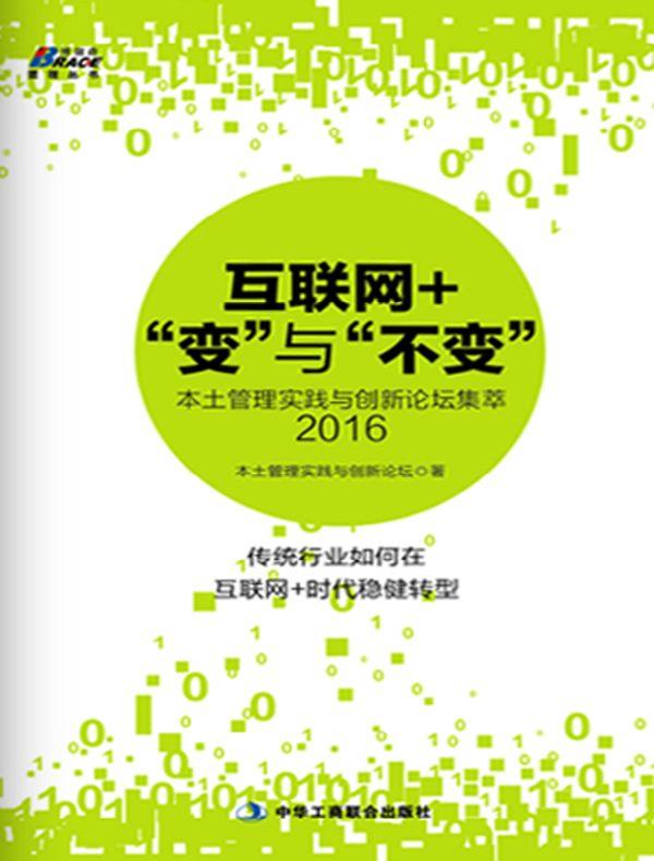 """互联网+""""变""""与""""不变"""":本土管理实践与创新论坛集萃·2016"""