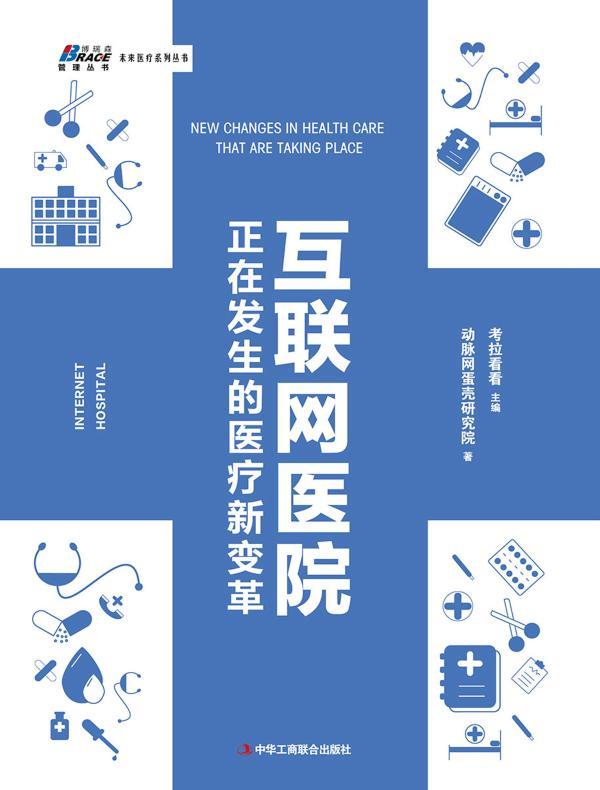 互联网医院:正在发生的医疗新变革