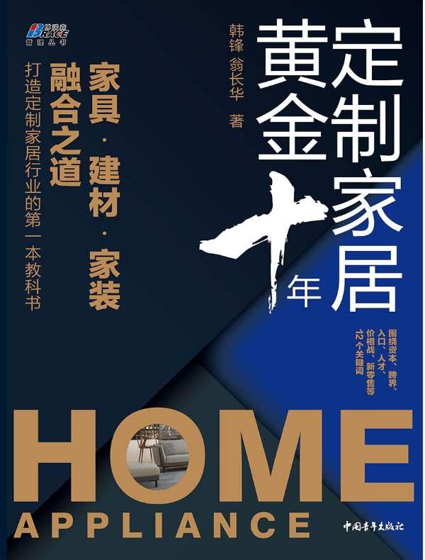 定制家居黄金十年:家具·建材·家装融合之道
