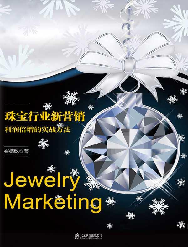 珠宝行业新营销:利润倍增的实战方法