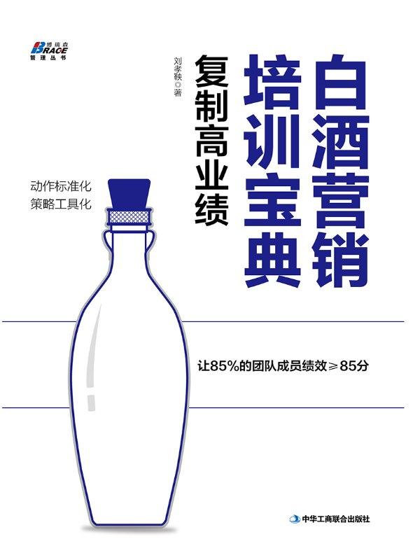 白酒营销培训宝典:复制高业绩