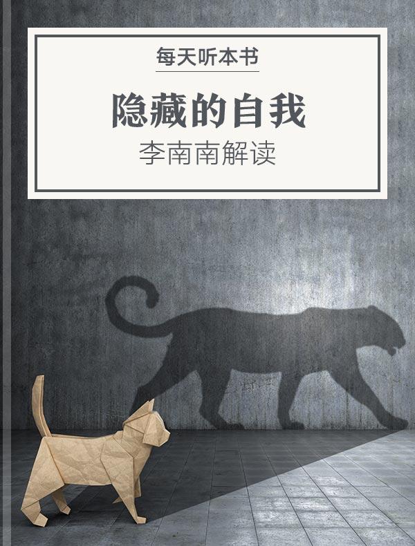 《隐藏的自我》 | 李南南解读