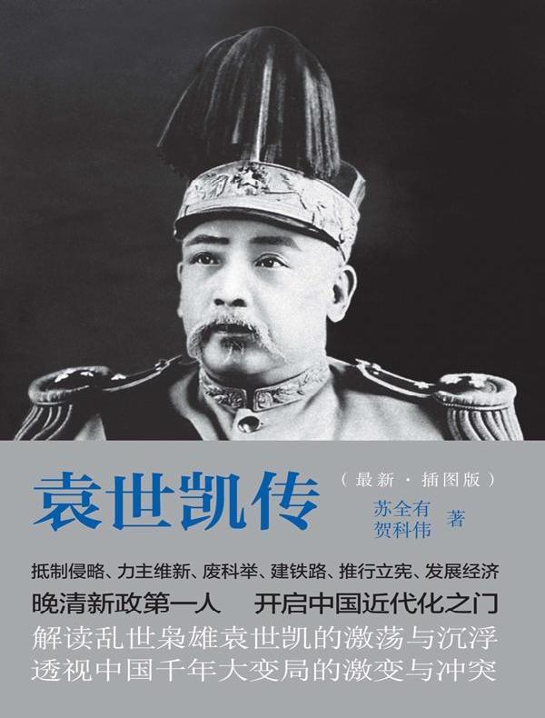 袁世凯传(最新·插图版)