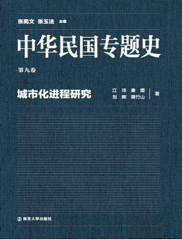 中华民国专题史(第九卷):城市化进程研究