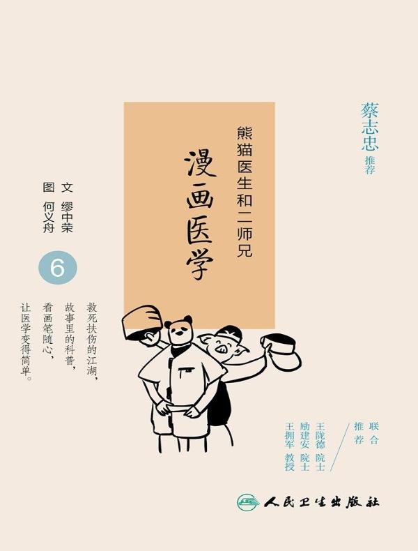 熊猫医生和二师兄漫画医学 6