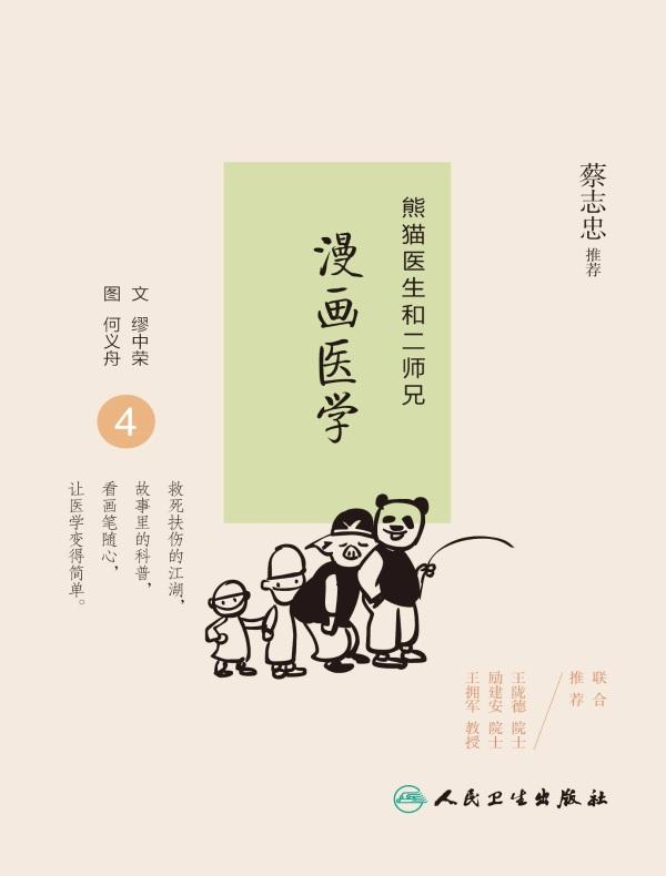 熊猫医生和二师兄漫画医学 4