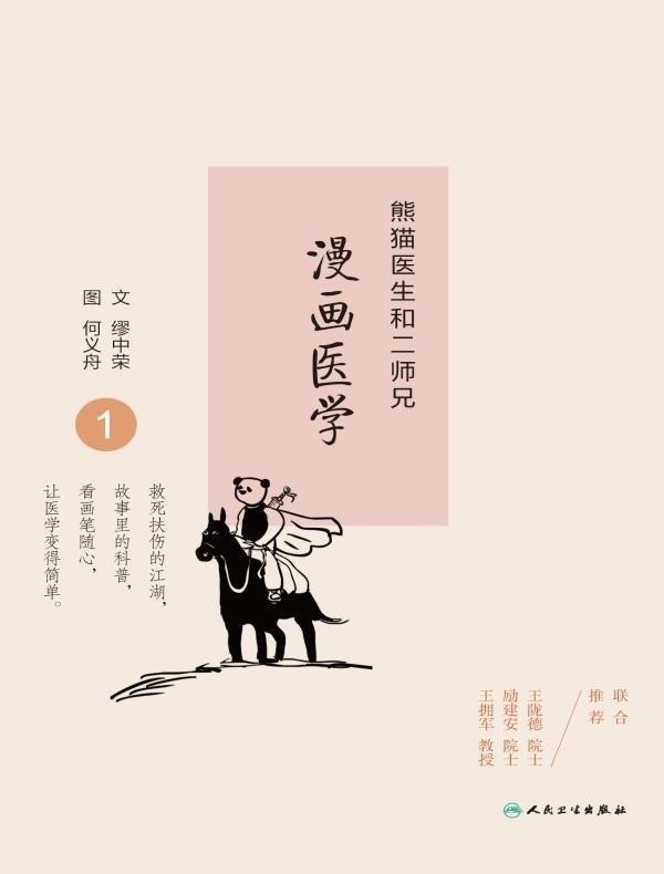 熊猫医生和二师兄漫画医学 1