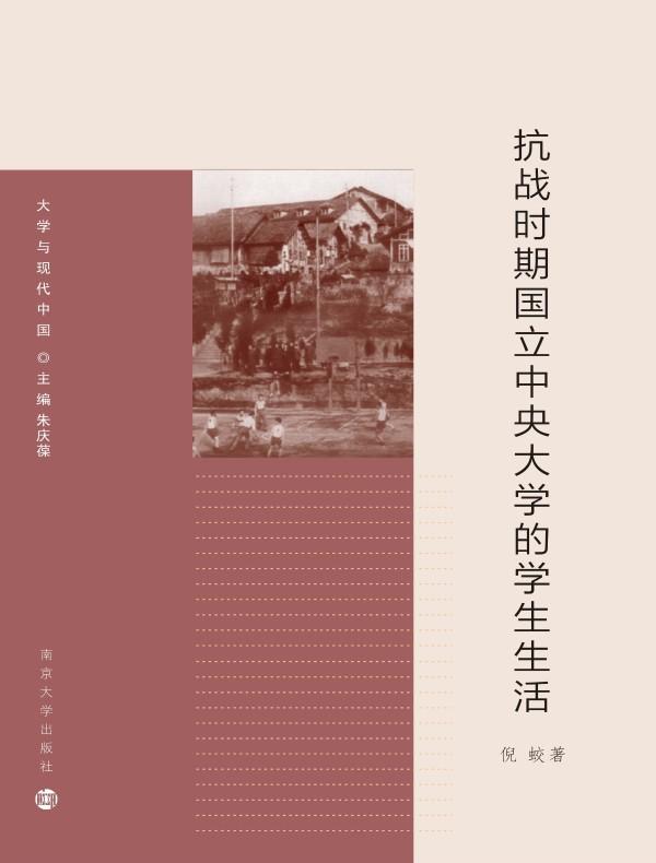 抗战时期国立中央大学的学生生活(大学与现代中国)