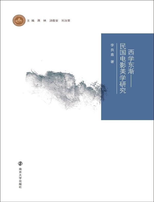 西学东渐:民国电影美学研究