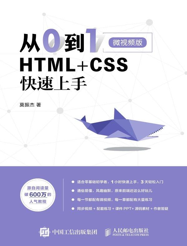 从0到1:HTML+CSS快速上手