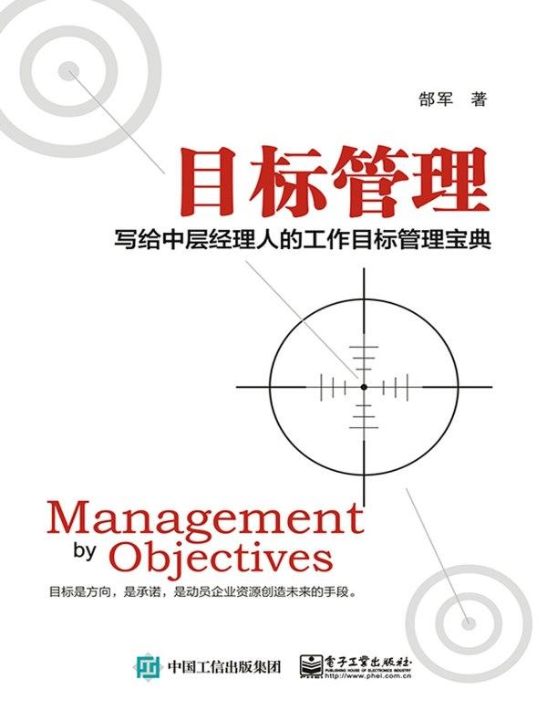 目标管理:写给中层经理人的工作目标管理宝典