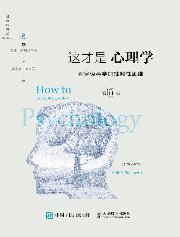 这才是心理学(第11版)