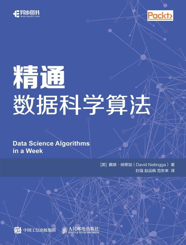 精通数据科学算法