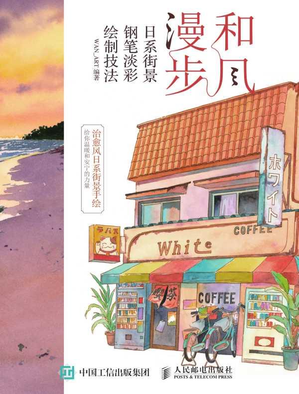和风漫步:日系街景钢笔淡彩绘制技法