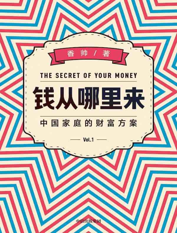 钱从哪里来:中国家庭的财富方案