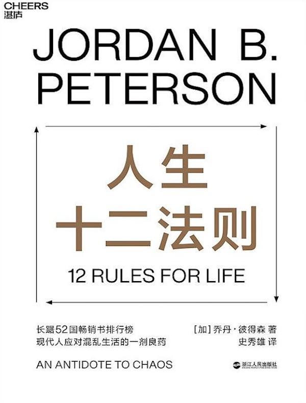 人生十二法则