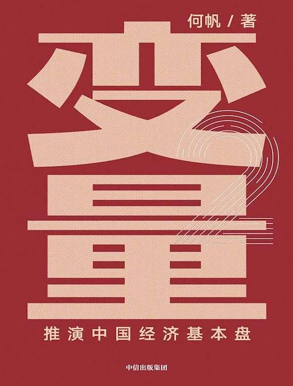 变量2:推演中国经济基本盘