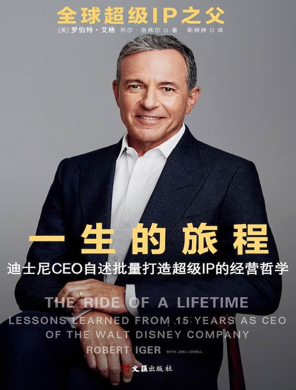 一生的旅程:迪士尼CEO自述